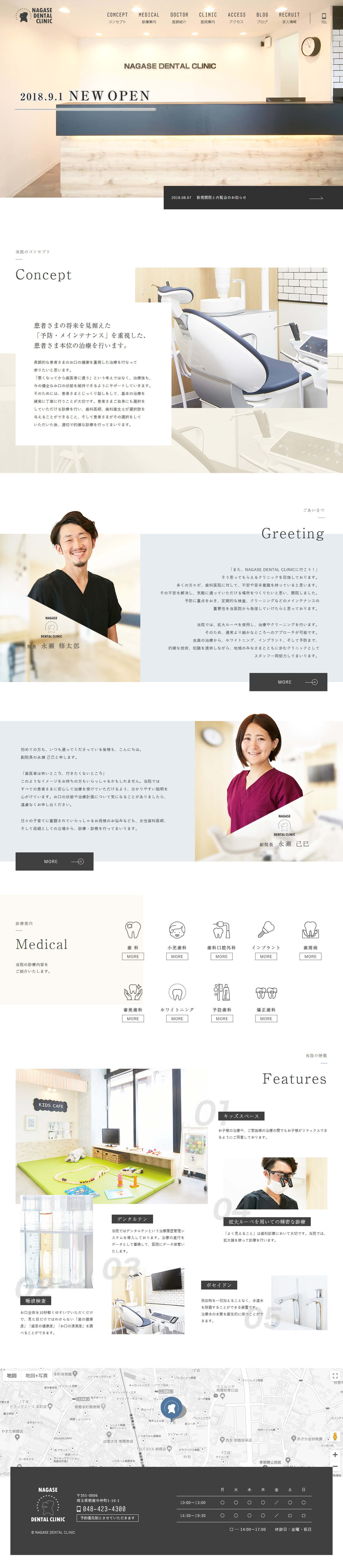 NAGASE DENTAL CLINIC